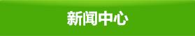 宁夏betway体育销售电话0951-8991588
